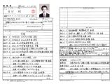 Japanese Resume format Word Ap English Sample Essays Study Notes Japanese Resume Pmd