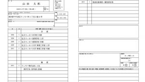 Japanese Resume format Word How to Write A Japanese Resume
