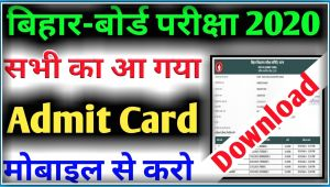 Jvvnl Admit Card Name Wise How to Download original Marksheet Of Any Board 10th