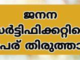Kerala Ration Card Name Adding A A A A A Aµ A Aµ A A A A A Aµ A A Aµ A A A Aµ A Aµ A Aµ A Aµ A A Aµ A A A Aµ A A A Aµ A Aµ A A A Name Correction In Birth Certificate Kerala