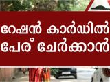 Kerala Ration Card Name Adding How to Add New Member In Ration Card Aadhar Balettan Speaking 2 Nov 2016