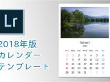 Lightroom Calendar Templates 2018 Lightroom 2018 Calendar Ogp2