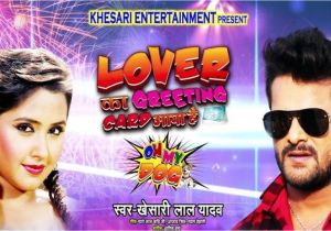 Love Khesari Lal S Ka Greeting Card Index Of Wp Content Uploads 2018 12