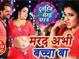 Love Khesari Lal S Ka Greeting Card Marab Abhi Baccha Ba Dulhin Ganga Paar Ke Khesari Lal Amarpali Dubey Bhojpuri songs 2018