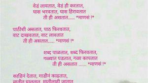 Marathi Kavita for Wedding Card Pin by Mugdha Betawadkar On A A A A A A A µa A A Marathi
