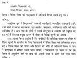 Marathi Resume format for Job formal Letter Writing Marathi Language Template Complaint