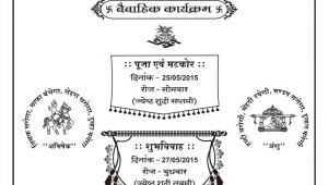 Marriage Card format In Hindi Pdf Hindi Card Samples Wordings In 2020 Marriage Invitation
