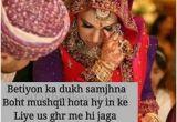 Marriage Card Ke Liye Shayari 33 Best Poetry Images Poetry Urdu Poetry Deep Words