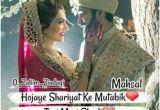Marriage Card Ke Liye Shayari Sk