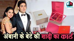Marriage Card Of Mukesh Ambani son A A A A A A A A A A A A A A A A A A A A A A A A A