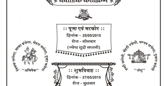 Marriage Card Quotation In Hindi Pin by Ajeet Singh On Wedding Card with Images Marriage