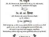 Marriage Card Quotes In Marathi Sakharpuda Invitation Marathi Word Cobypic Com