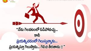 Marriage Card Quotes In Telugu Meaningful and True Success Quotes In Telugu with Images