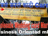 Marriage Card Shop In Delhi Wedding Cards wholesale Market L Cheapest Shadi Cards L