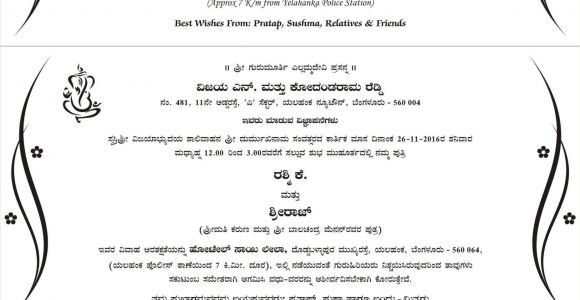 Marriage Invitation Card format In Kannada Pdf Kannada Wedding Invitation Template Cards Design Templates