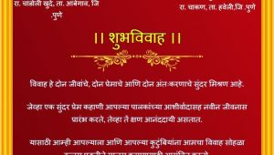 Marriage Invitation Card In Marathi Marathi Wedding Invitation Card A A A A A A A A A A A A