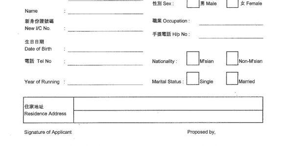 Membership form Template.doc Church Membership form Template Doc Templates Resume