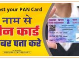 Nsdl Pan Card Name Search Search Your Pan Card Number by Name Duplicate Pan Card