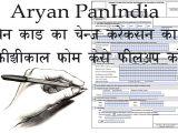 Pan Card form Name Change Pan Card Correction Physical form Filap Kare