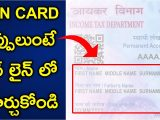 Pan Card Last Name Problem First Name Middle Name Last Name In Pan Card