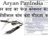 Pan Card Name Change form Pan Card Correction Physical form Filap Kare