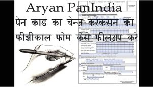 Pan Card Name Correction form Pan Card Correction Physical form Filap Kare