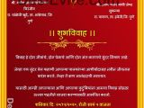 Quotes for Marriage Card In Marathi Marathi Wedding Invitation Card A A A A A A A A A A A A