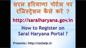 Rashan Card Me Name Jodna Saral Portal How to Register On Saral Portal Saral Haryana Portal Service Plus 2020
