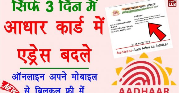 Ration Card Me Name Kaise Jode How to Change Address In Aadhar Card Online 2019 In Hindi A A A A A A A A A A A A A A A A A A A Aa A A A A A A A A A