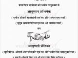 Sample Of Marriage Card In Hindi Wedding Invitation Card In Hindi Cobypic Com