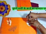 Shaadi Ke Card Ke Flower A A A A A A A A A A A A A A A A A A A A A Use Of Old Marriage Card Flower Making Wall Craft Ideas Phool Banana