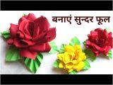 Shaadi Ke Card Se Flower Kaise Banaye Shaadi Ke Card Se Flower Kaise Banaye Global News Update