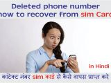 Sim Card Ka Hindi Name Deleted Phone Number How to Recover From Sim Card