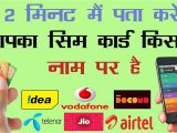 Sim Card Ka Hindi Name How to Know Sim Card Owner Name In 2 Minutes Check Sim Card Details Find Mobile Number Details