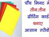 Simple Greeting Card Banane Ka Tarika 5 Super Easy Handmade Cards for Diwali Diy Greeting Card