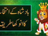 Simple Greeting Card Banane Ka Tarika Anukha Badsha Urdu Hindi Story Badshah Banany Ka Anukha
