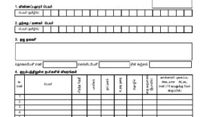 Tamilnadu Ration Card Name Add Application form Tamil Version for Ration Card