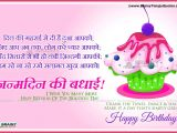 Teachers Day Card In Hindi Janmadin Shayri Hindi Birthday Wishes Cards Greetings