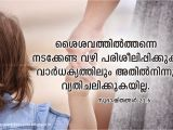 Teachers Day Card Quotes In Malayalam Quotes About Travel Malayalam Ohmmeter Montblanc146 Co
