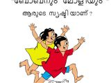 Teachers Day Card Quotes In Malayalam Quotes Reading Day June 19 Malayalam Retro Future