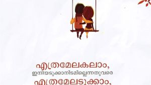 Teachers Day Card Quotes In Malayalam so Funny touching Quotes Malayalam Quotes Quotes Deep