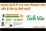 To Change Aadhar Card Name How to Change Aadhar Card Name Address Mobile Number
