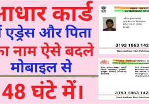To Change Aadhar Card Name How to Change Address In Aadhar Card Online In Mobile