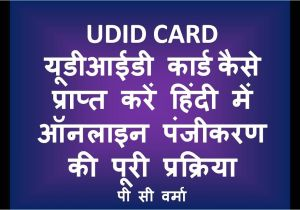 Unique Disability Card Ke Fayde A How Get Udid Process Of Online Registration for Unique Disability Id In Hindi A A µa A A P C Verma