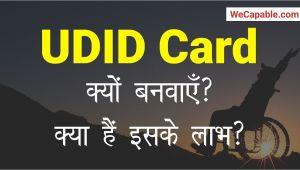 Unique Disability Card Ke Fayde Udid Card Ke Fayde Benefits Of Udid Card In Hindi Wecapable Lalit Kumar