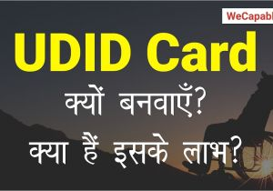 Unique Disability Card Ke Fayde Udid Card Ke Fayde Benefits Of Udid Card In Hindi Wecapable Lalit Kumar