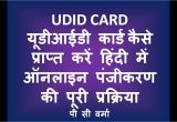 Unique Disability Id Card Download A How Get Udid Process Of Online Registration for Unique Disability Id In Hindi A A µa A A P C Verma