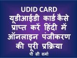 Unique Disability Id Card India A How Get Udid Process Of Online Registration for Unique Disability Id In Hindi A A µa A A P C Verma