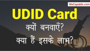 Unique Disability Id Card Uses In Hindi Benefits Of Swavlambancard the Unique Disability Id Udid Card