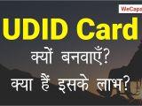Unique Id Card Ke Fayde Udid Card Ke Fayde Benefits Of Udid Card In Hindi Wecapable Lalit Kumar
